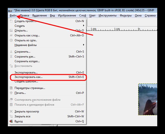 Экспортировать редактированную в GIMP GIF-анимацию