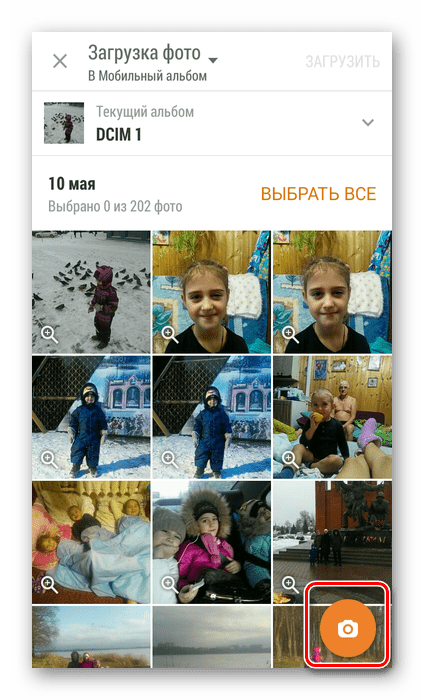 Фото с камеры в приложении Одноклассники