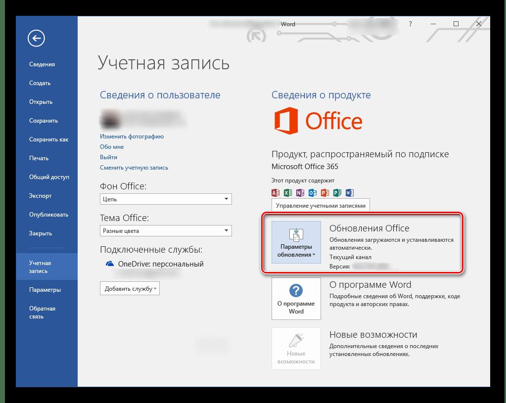 Функция автоматического обновления активирована в Microsoft Office