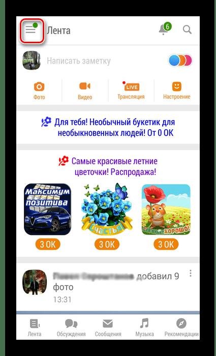 Главная кнопка в приложении Одноклассники