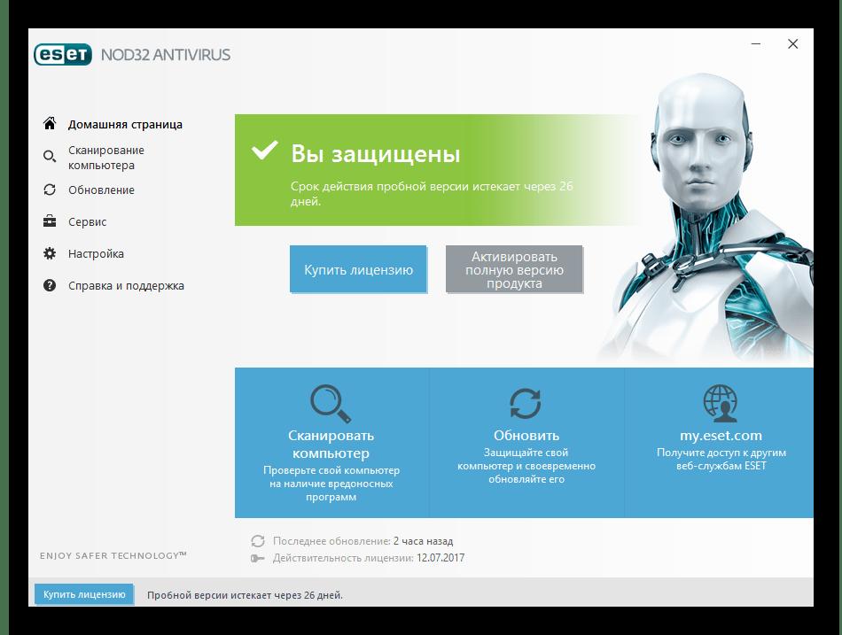 Главное окно программы ESET NOD32 Antivirus
