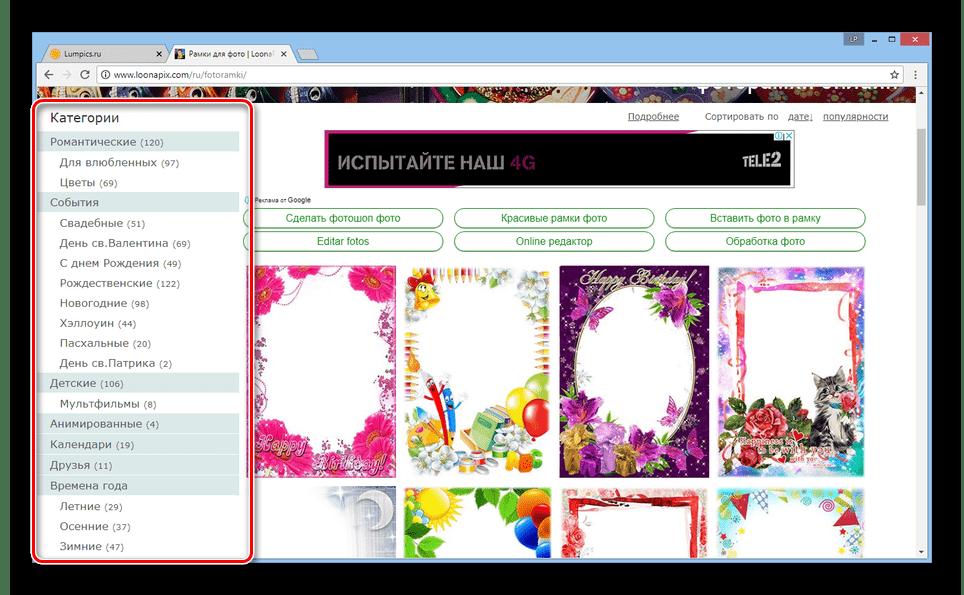 Использование меню Категории на сайте LoonaPix