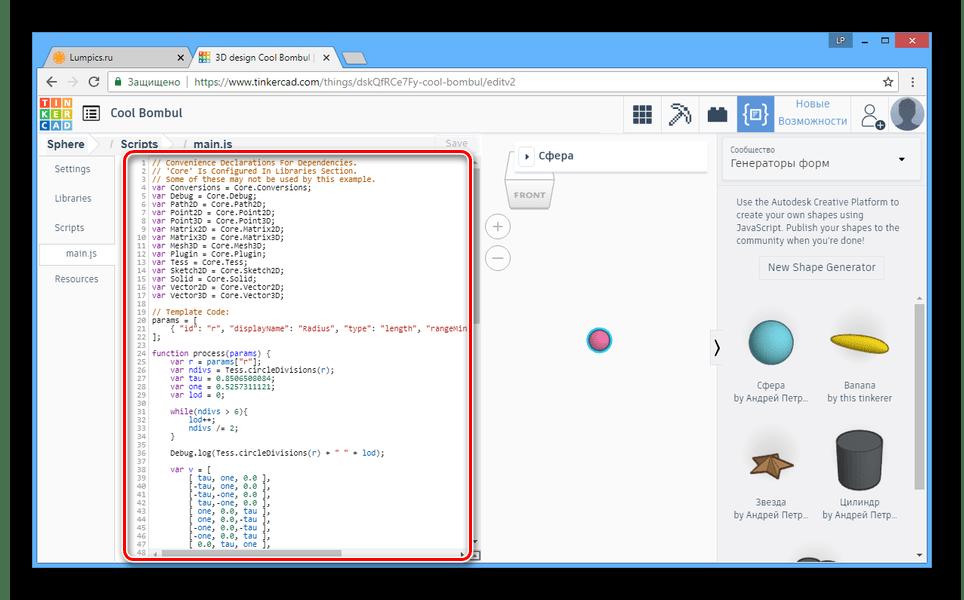 Использование редактора кода на сайте Tinkercad