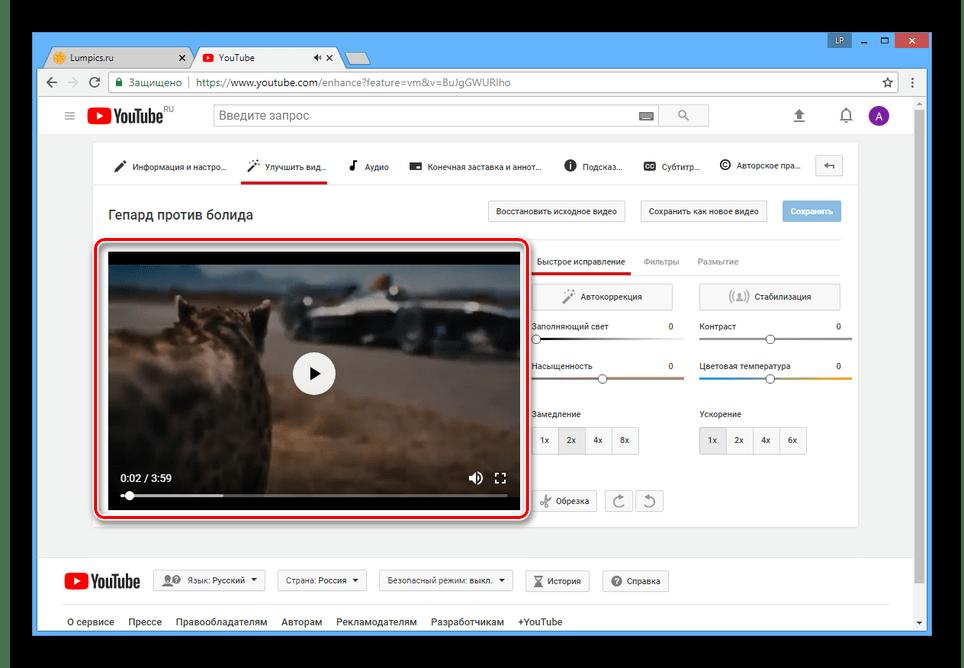 Использование видеопроигрывателя на сайте YouTube