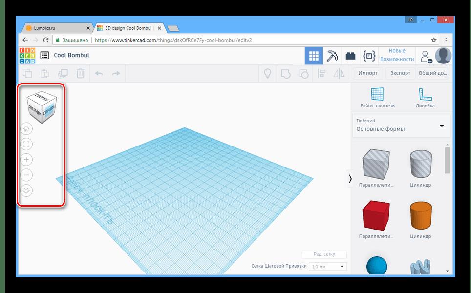Использование вращения и масштабирования на сайте Tinkercad