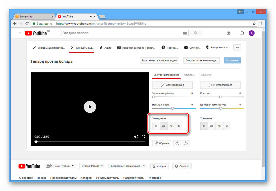 Изменение эффекта замедления на сайте YouTube