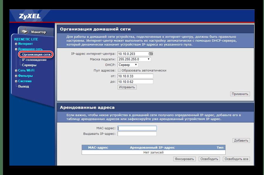 Изменение параметров домашней сети в веб-интерфейсе Зиксель Кинетик Лайт