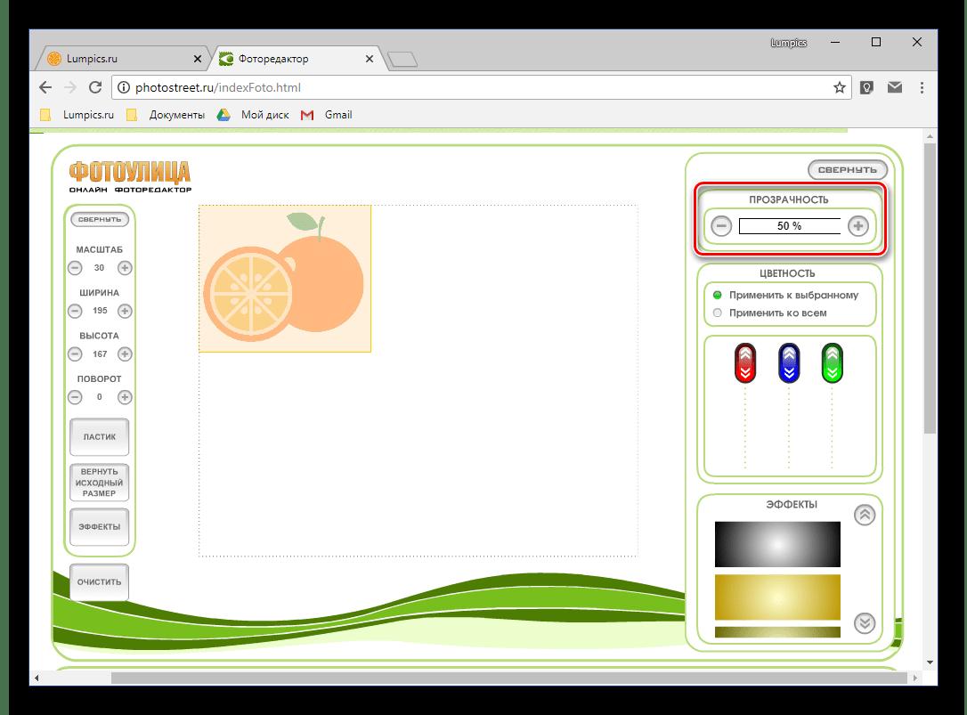 Изменение прозрачности изображения на онлайн-сервисе Фотоулица