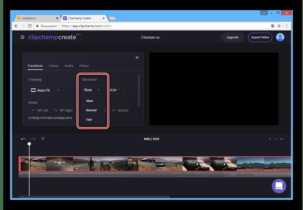 Изменение скорости видео на сайте Clipchamp