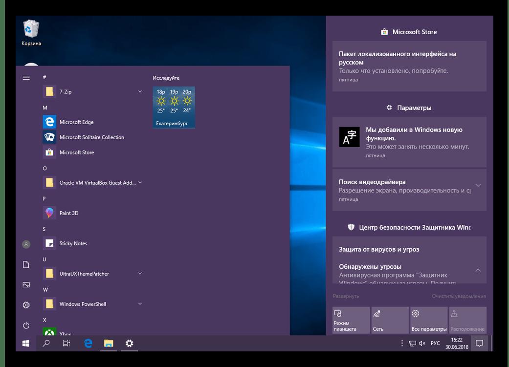 Измененные цвета темой в Windows 10