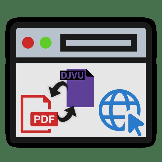 Как конвертировать DjVu в PDF файл онлайн