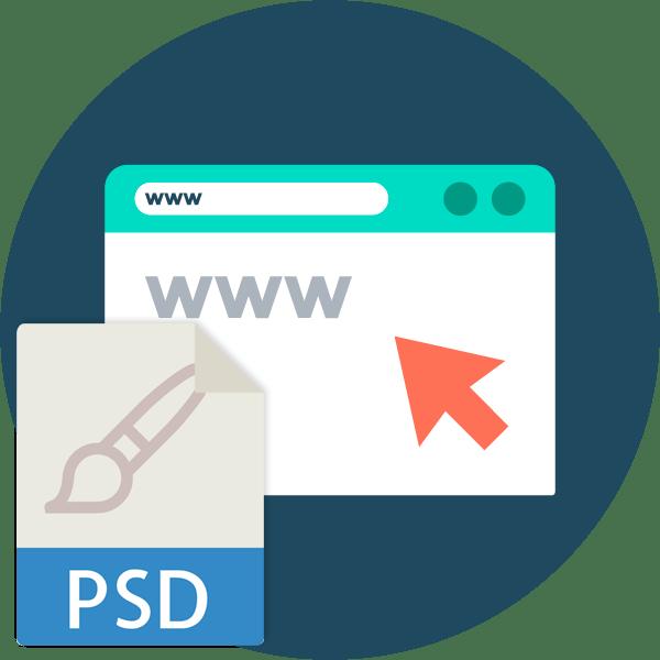Как открыть PSD-файл онлайн
