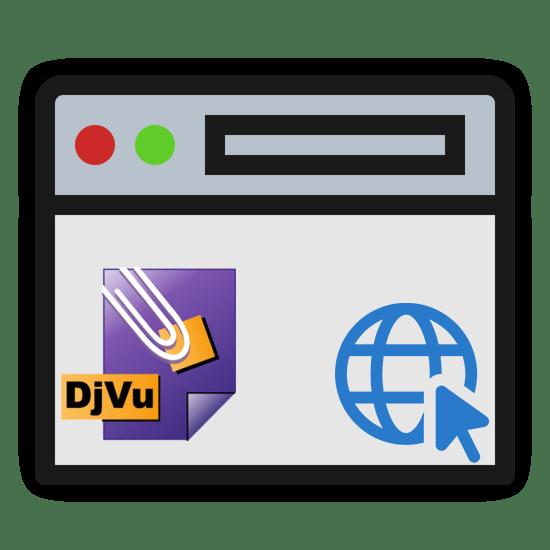 Как открыть djvu файл онлайн
