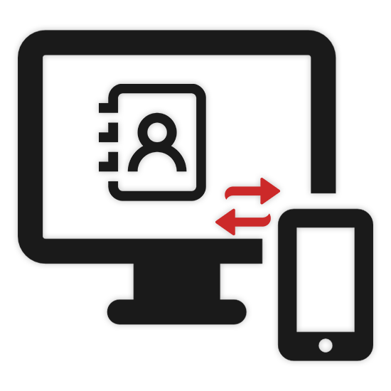 Как скачать контакты с телефона на компьютер