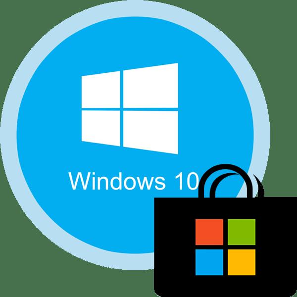 Как установить Store в Windows 10