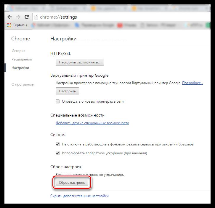 Kak-vosstanovit-Gugl-Hrom-4