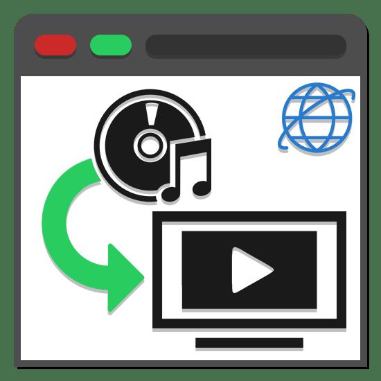 Как вставить музыку в видео онлайн