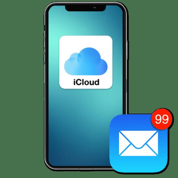 Как зайти на почту iСloud с Айфона