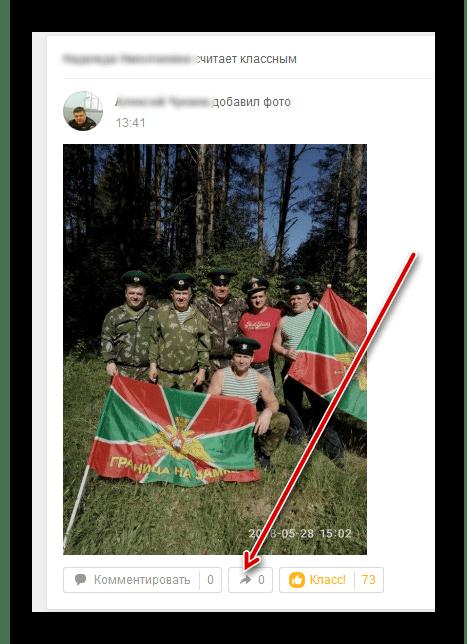 Кнопка действий на сайте Одноклассники