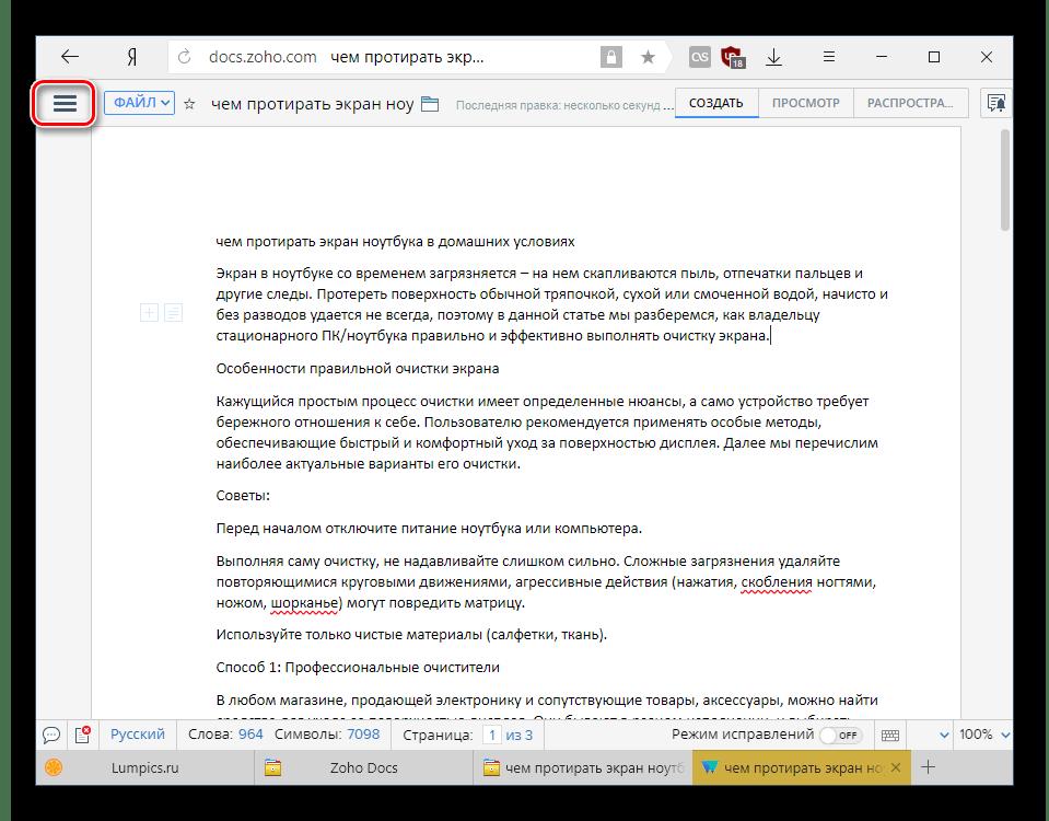 Кнопка панели инструментов в Zoho Writer