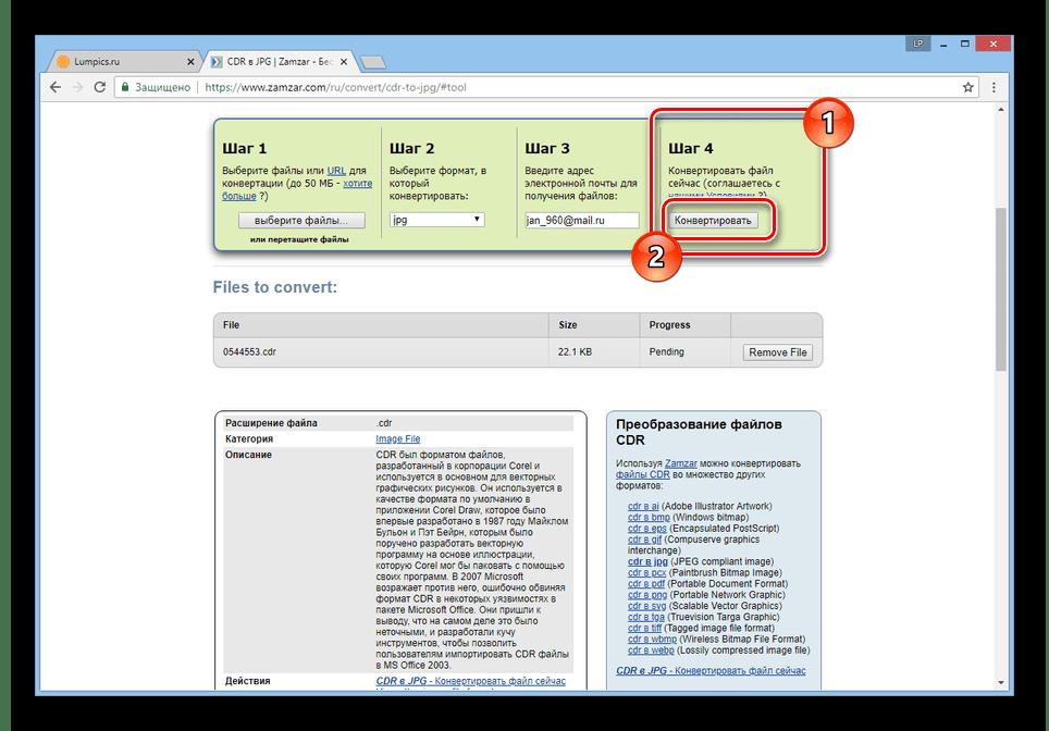 Конвертирование CDR в JPG на сайте Zamzar