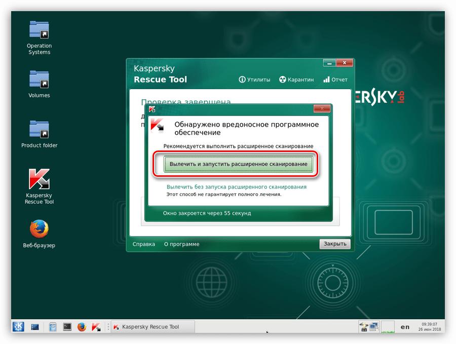 Лечение и запуск расширенного сканирования с помощью Kaspersky Rescue Disk