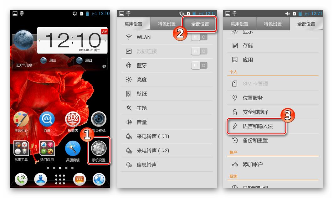 Lenovo S820 CN-прошивка настройки - пункт языковые параметры