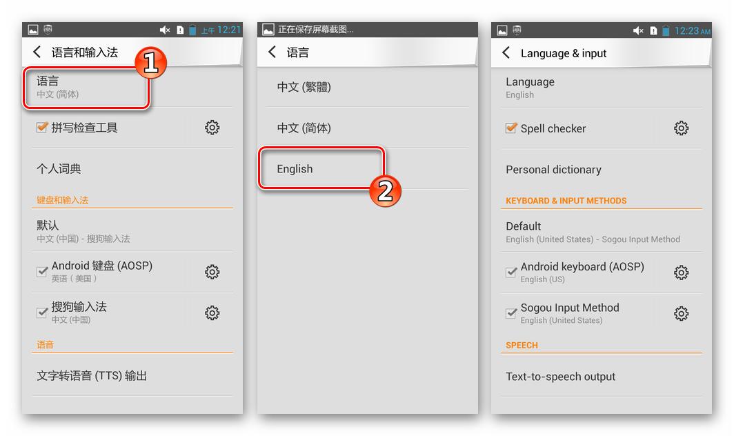 Lenovo S820 CN-прошивка переключение на английский язык интерфейса