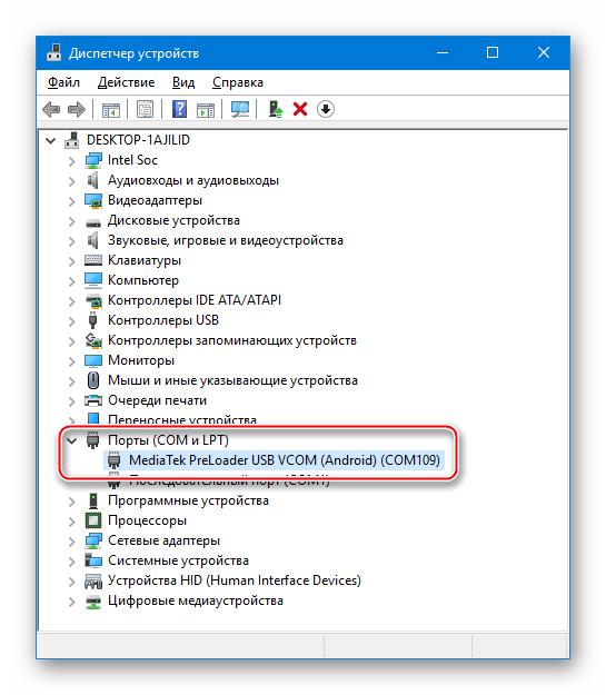 Lenovo S820 Диспетчер устройств MediaTek PreLoader USB VCOM (Android)