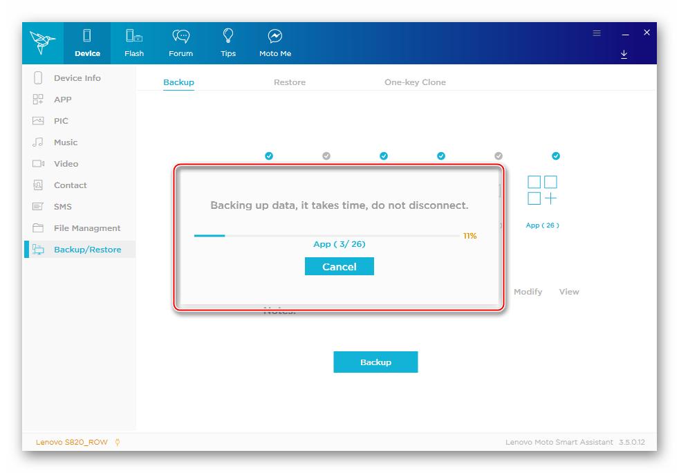 Lenovo S820 Прогресс создания бэкапа в Smart Assistant