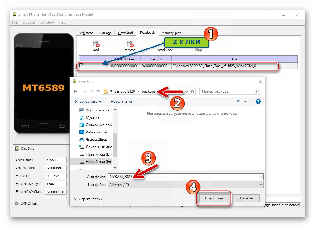 Lenovo S820 SP Flash Tool выбор места сохранения, имени файла бэкапа NVRAM