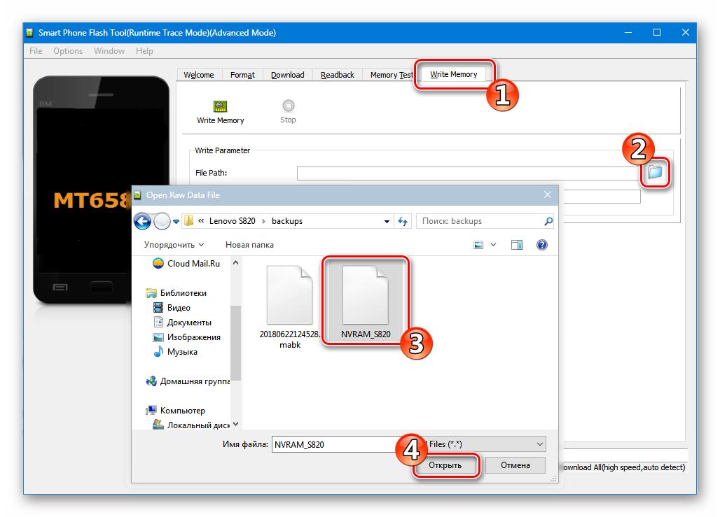 Lenovo S820 SP Flash Tool загрузка файла бэкапа NVRAM в программу