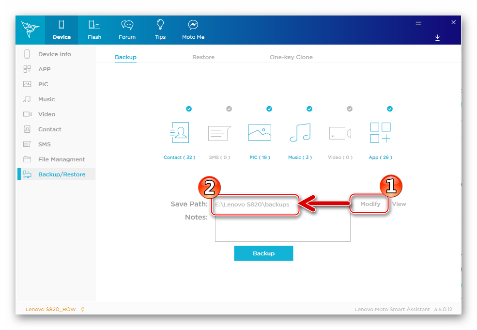 Lenovo S820 Smart Assistant Изменение пути сохранения файла бэкапа