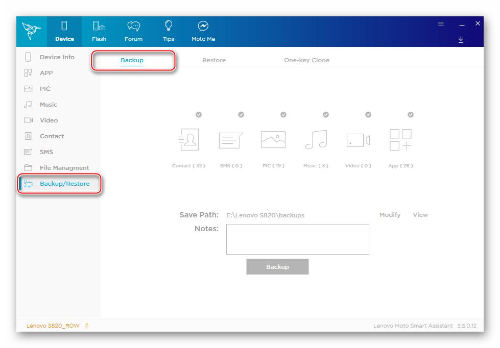 Lenovo S820 Smart Assistant вкладка Backup для создания резервной копии данных