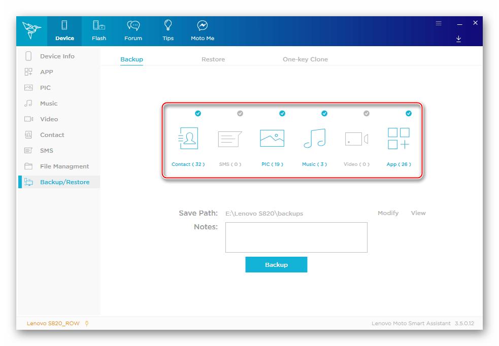 Lenovo S820 Smart Assistant выбор типов данных для сохранения в резервную копию