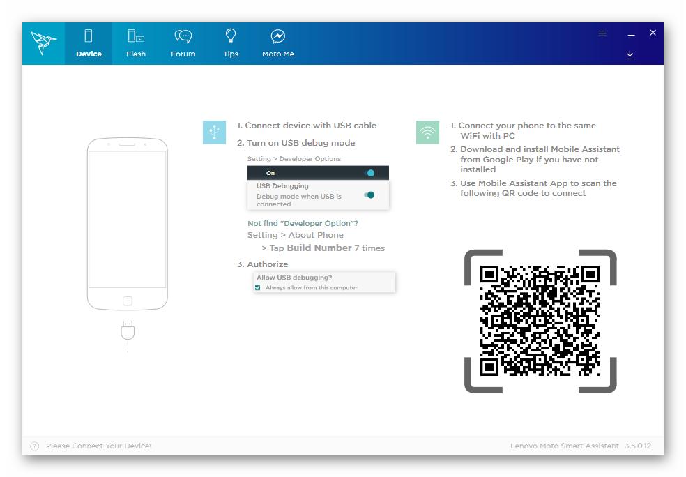 Lenovo S820 Запуск Smart Assistant для создания бэкапа