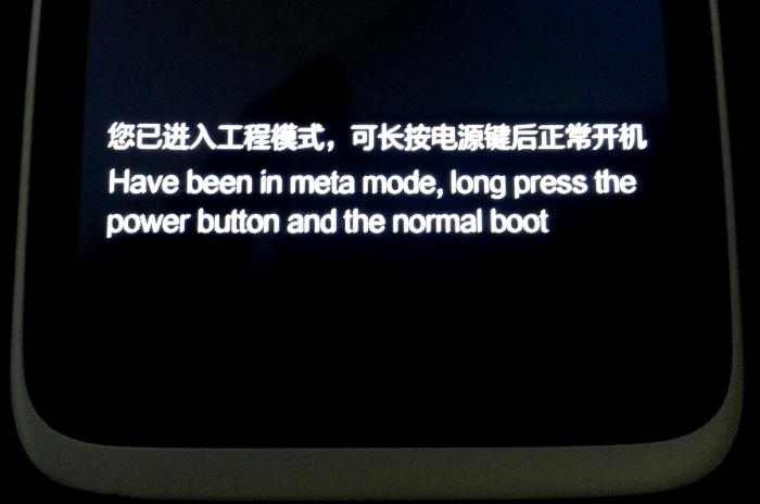 Lenovo S820 смартфон переведен в META Mode