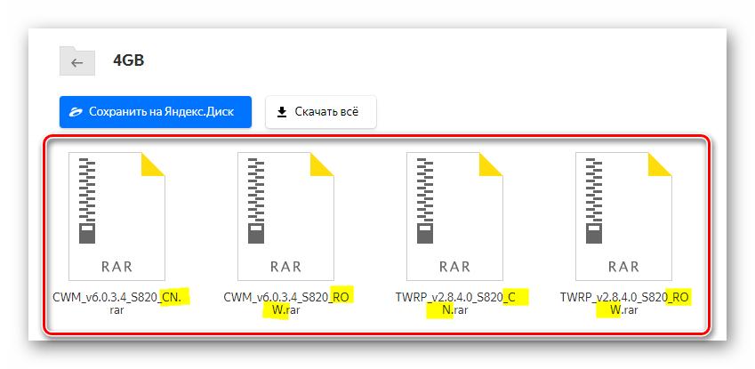 Lenovo S820 выбор архива с кастомным рекавери для прошивки через SP Flash Tool