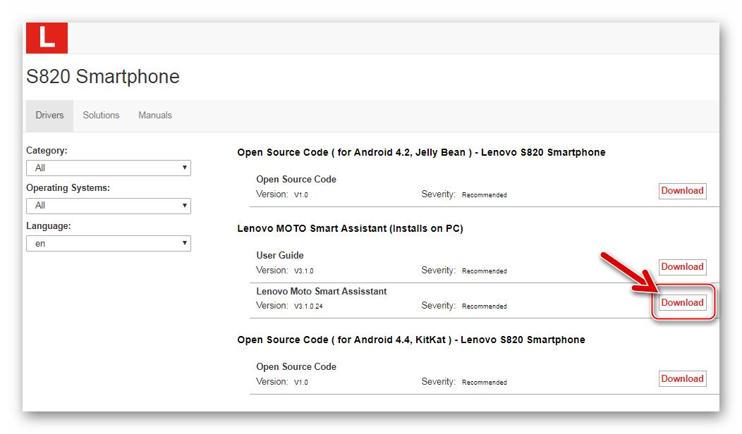 Lenovo S820 загрузка программы Moto Smart Assistant