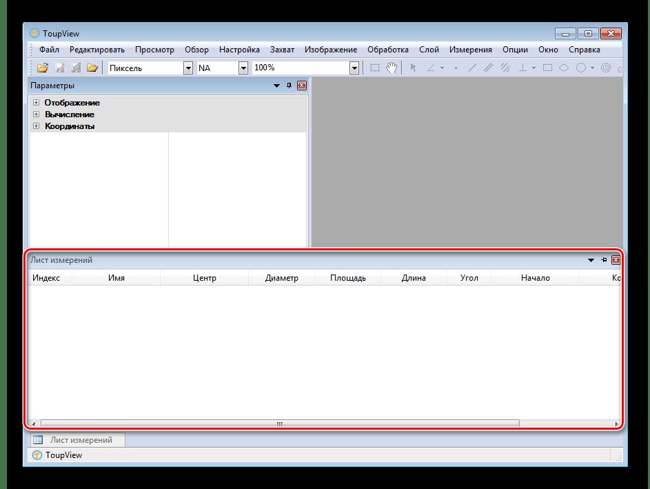 Лист измерений в программе ToupView
