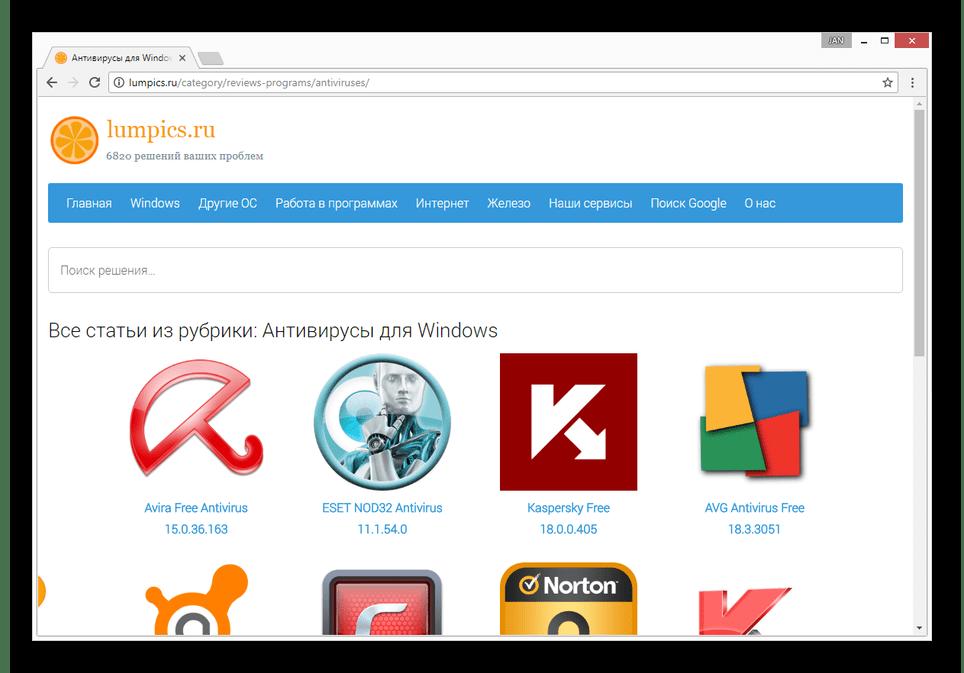 Лучшие антивирусные программы для ОС Windows