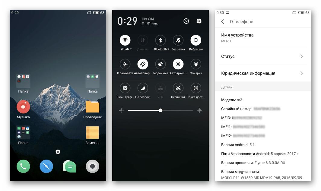 Meizu m3 mini модифицированная очищенная прошивка с русским языком интерфейса