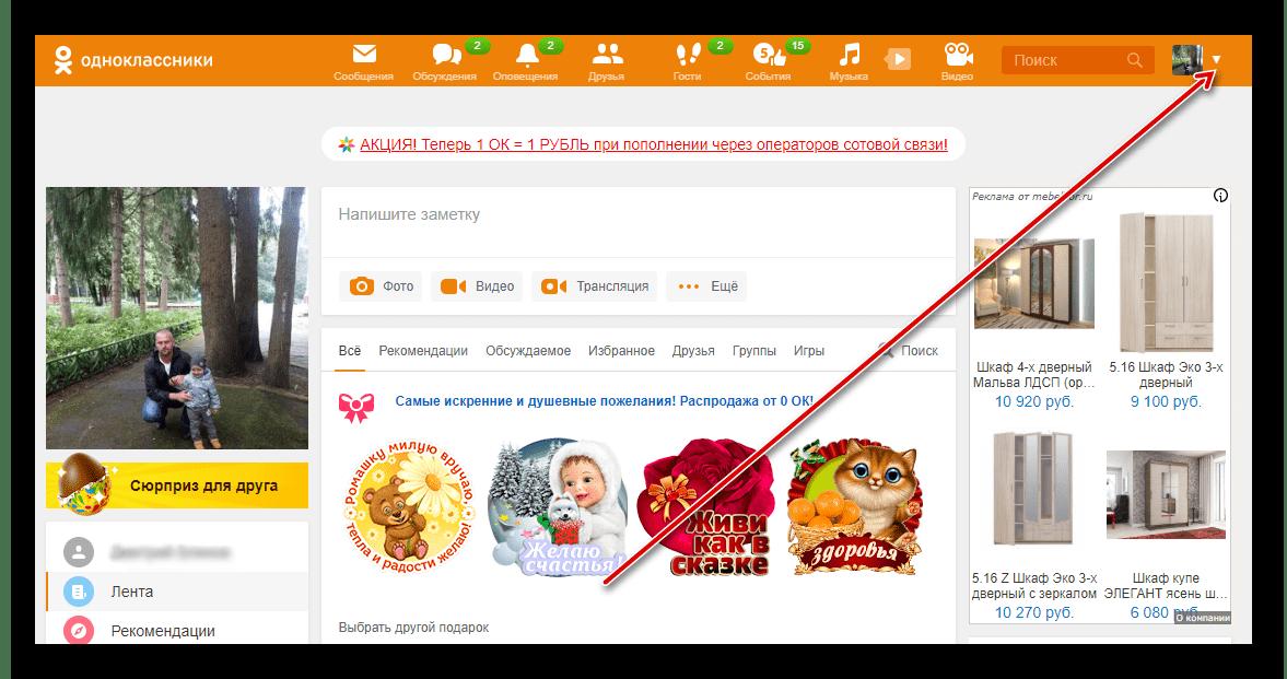 Меню аватарки на сайте Одноклассники