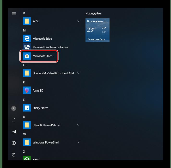 Microsoft Store в меню Пуск