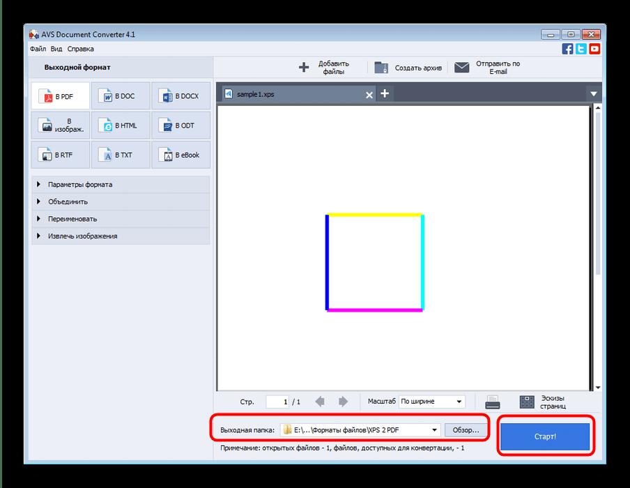 Начать конвертирование XPS в PDF через AVS Document Converter
