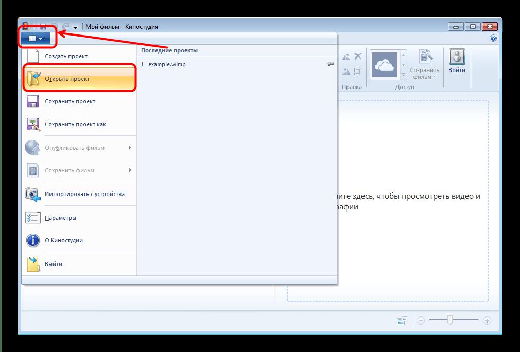 Начать открытие файла WLMP в Киностудии Windows Live