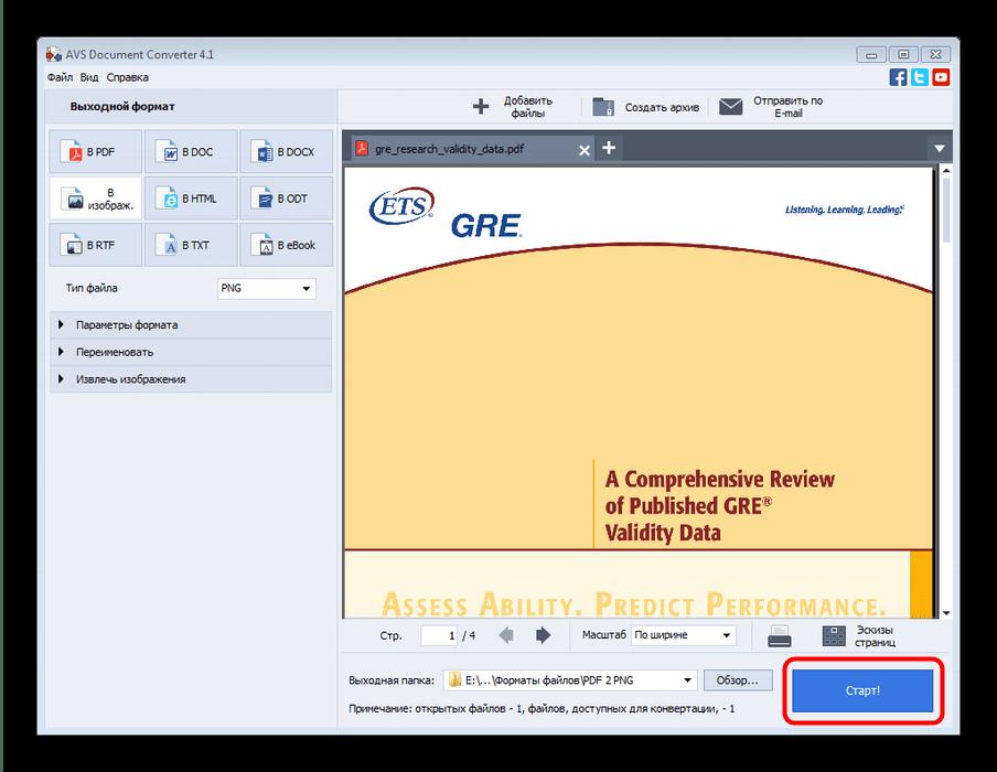 Начать преобразование PDF в PNG через AVS Document Converter