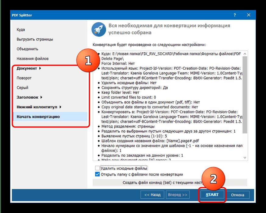 Начать процедуру разделения документа в PDF Splitter