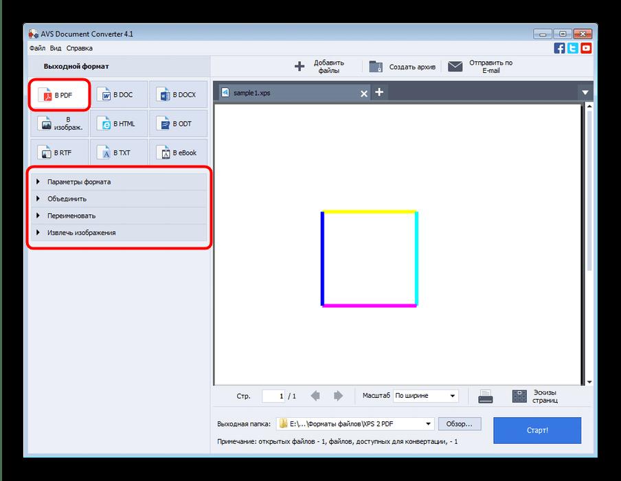 Настроить конвертирование XPS в PDF через AVS Document Converter