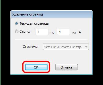 Настроить удаление страницы в Infix PDF Editor